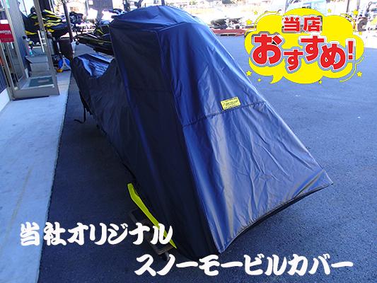 J-BLUEオリジナルスノーモービルカバーサミット174専用カバー