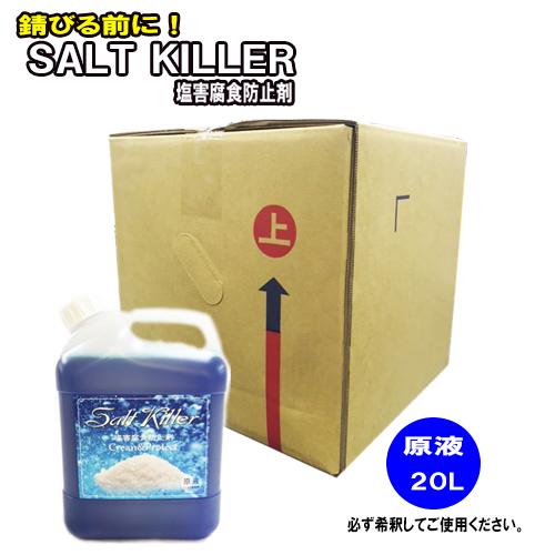 ●手数料無料!! ☆最安値に挑戦 錆びる前に ソルトキラー 塩害腐食防止剤 20L