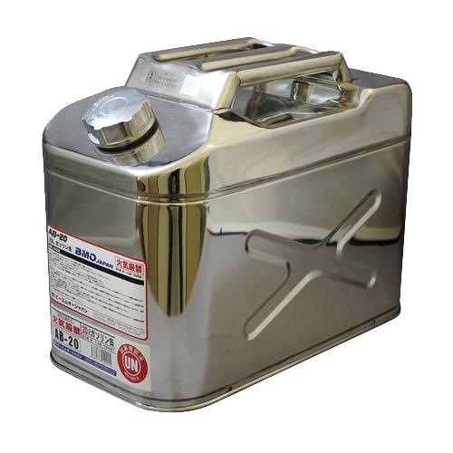 ステンレス縦型携行缶ステンレスタンク 20L [UN規格取得品]