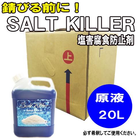 錆びる前に!! ソルトキラー(塩害腐食防止剤)20L