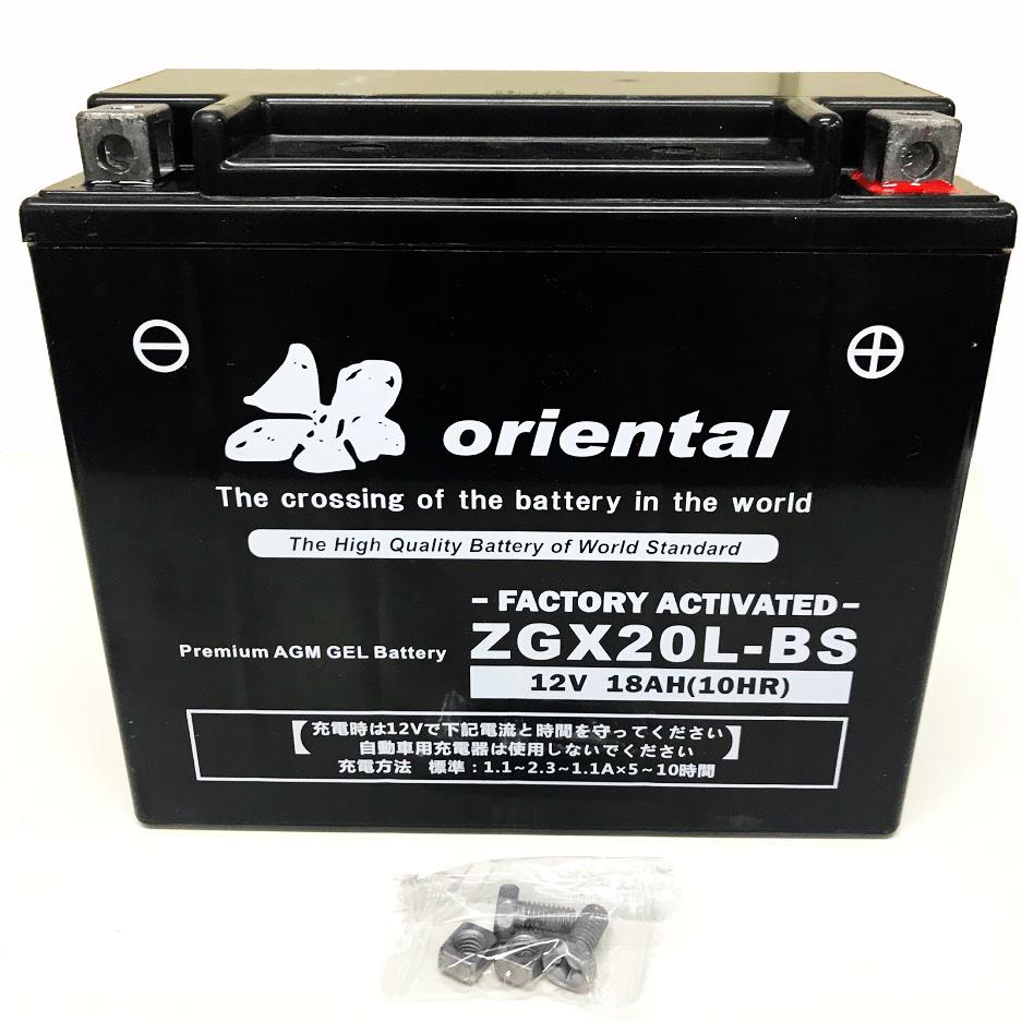 ORIENTAL(オリエンタル) バッテリー ZGX20L-BS ゲルバッテリー