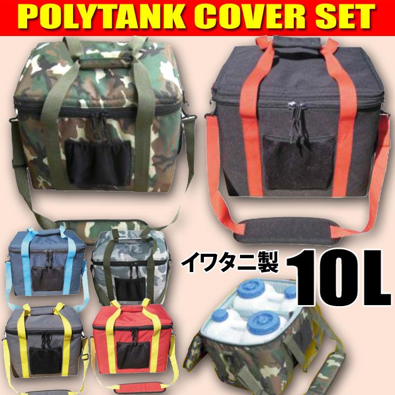 帮助点燃 POLYTANK 保温罩,与聚坦克案例 10Lx2 完全分隔类型 / 冲浪配件冲浪产品 fs04gm