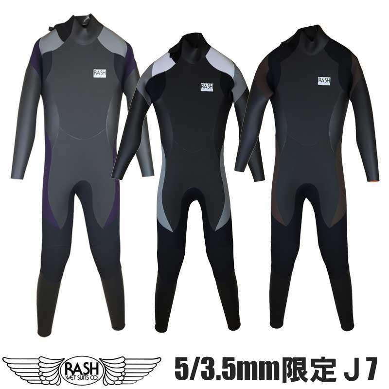 ポイント最大28倍!4/16(火)01:59まで 現品限り RASH WETSUIT メンズフルスーツ5 3.5mm 限定J7-HOTZIPモデル 日本製 ラッシュウェットスーツ