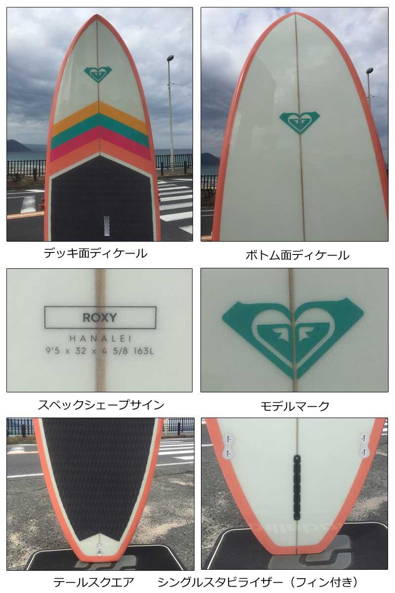 "ROXY paddleboard novice SUP HANALEI 9 ' 5 ""RXISUPHN / Sapp epoxy"