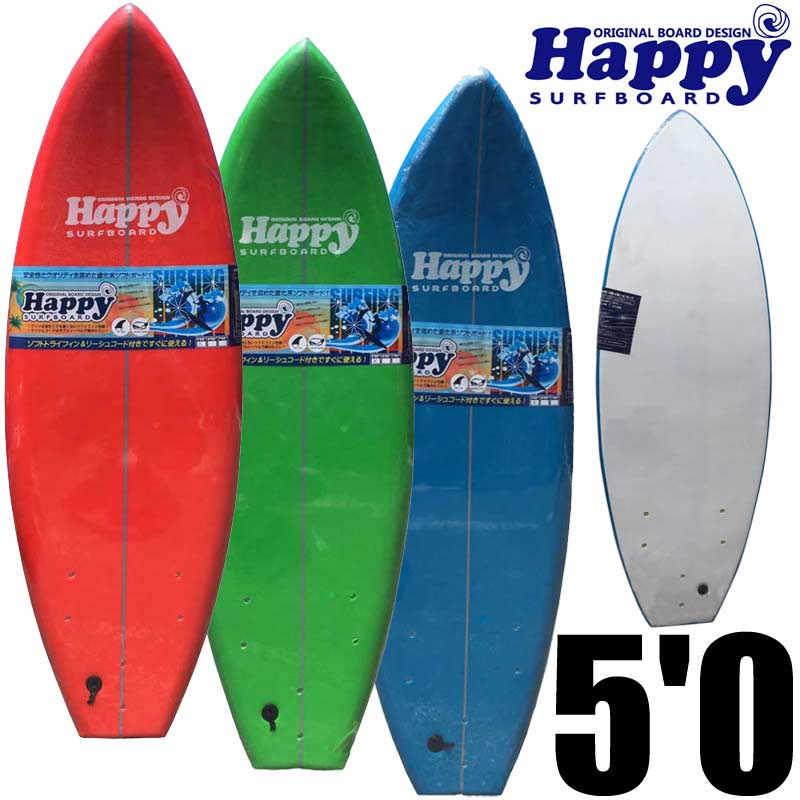 ソフトサーフボード 5'0 子供用サーフボード ハッピーソフトボード HAPPY SOFT HAPPY SOFT SURFBOARD SURFBOARD, ECデザインショップ:0560c236 --- sunward.msk.ru