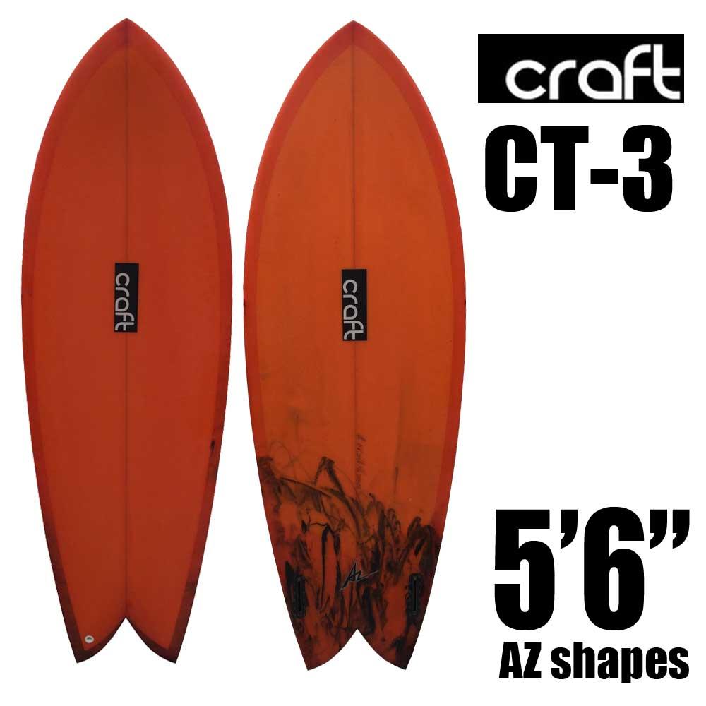 """【平日13時までのご注文は当日発送】 サーフボード ショートボード ハダ クラフトCraft CT-3 5'6"""" Hada Craft Surfboard Factory フィッシュ FCS2 ツインフィン"""