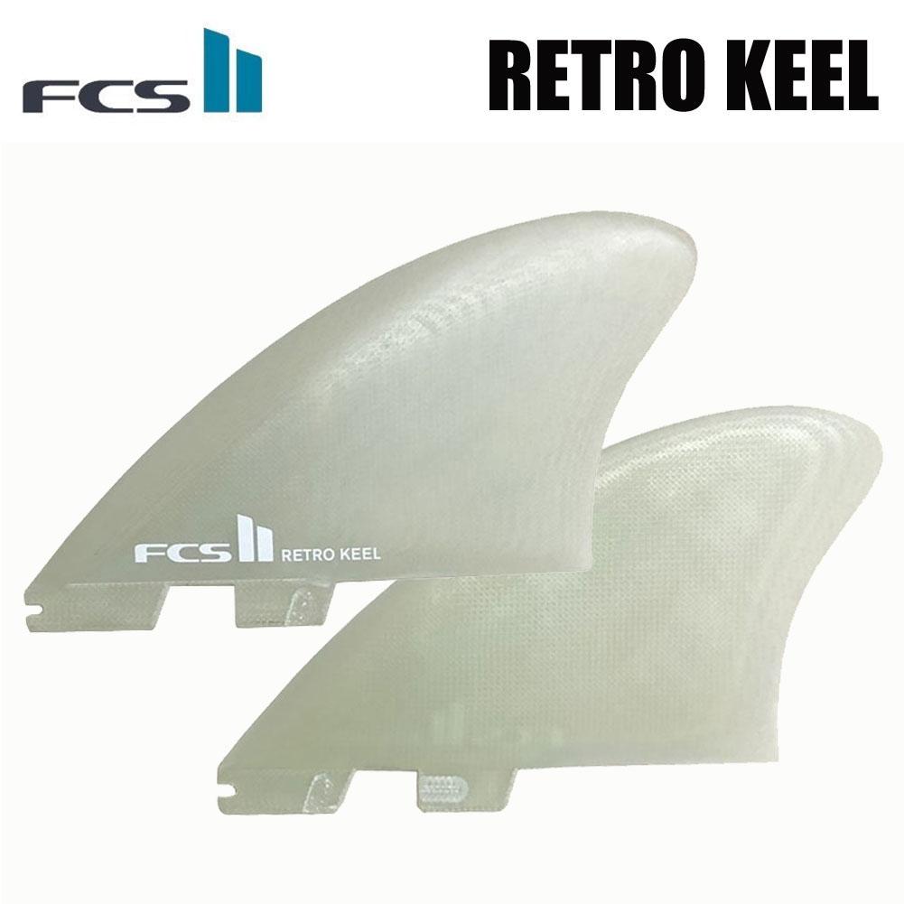 FCS2フィン FCS2 RETRO KEEL ツインフィン ショートボード用 サーフィン
