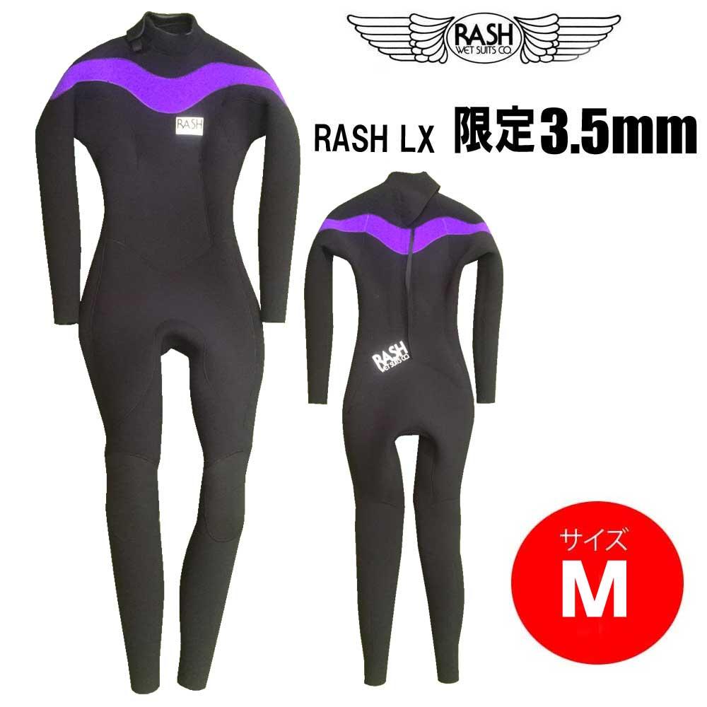 現品限り RASH ラッシュウェットスーツ レディースフルスーツ 3.5mm 限定LX Limited version サイズM ファスナータイプ