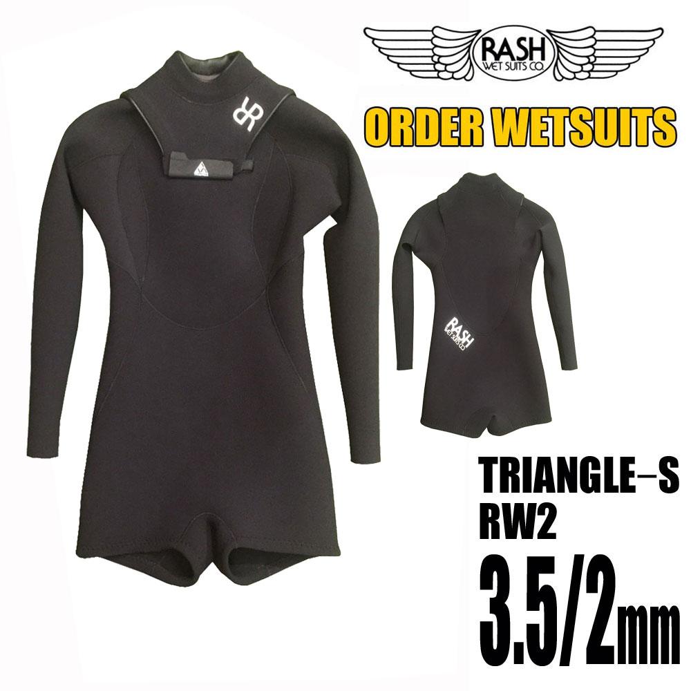 注文後3週間で仕上り RASH WETSUIT ラッシュウェットスーツ レディース スプリングスーツ 3.5 2mm TRIANGLEーS RW2 ロングスプリング オーダーウェットスーツ