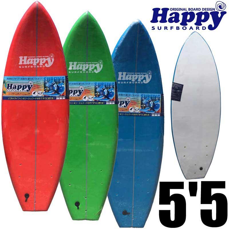 ソフトサーフボード 5'5 子供用サーフボード ハッピーソフトボード HAPPY SOFT SURFBOARD【送料無料】【あす楽】