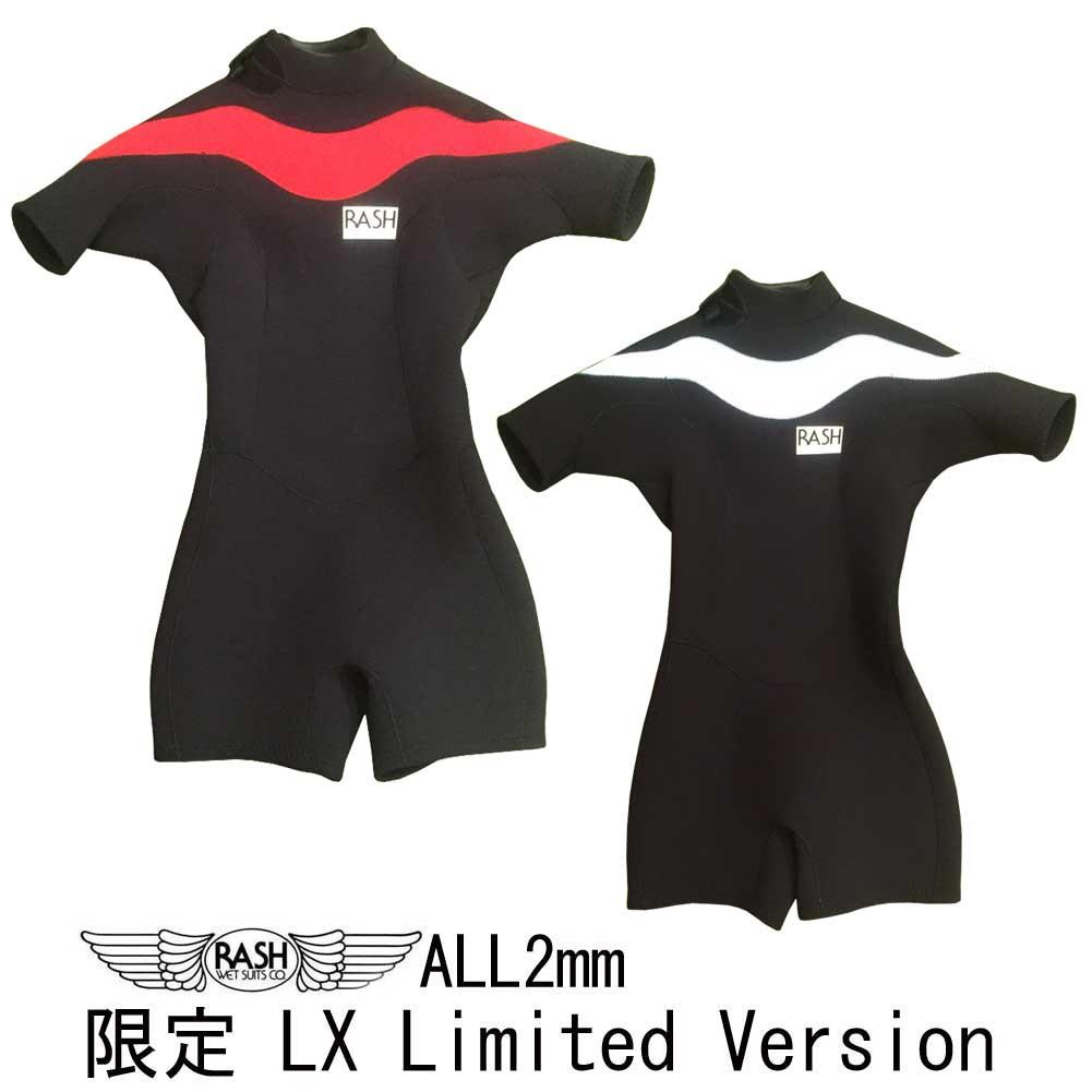 【現品限り】RASH ラッシュ ウェットスーツ 2mmオール レディース サマージャンキー 限定 LX Limited Version ファスナータイプ/半袖スプリング