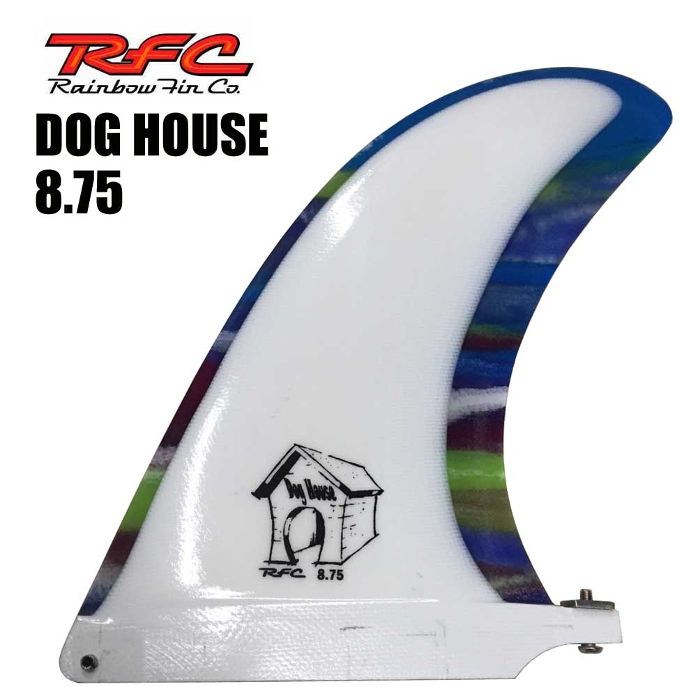 RAINBOW FIN レインボーフィン ロングボード用フィン DOG HOUSE 8.75/RFC ドックハウス ロングボードセンターフィン シングルフィン【コンビニ受取対応商品】