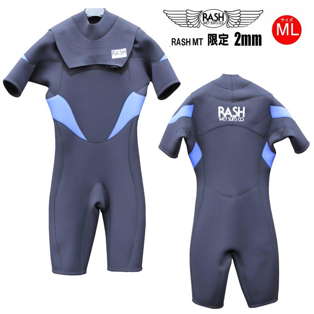 【ポイント最大36倍6/11(木)01:59まで】 現品限り RASH ラッシュ ウェットスーツ メンズ サマージャンキー スプリング ノージップタイプ 2mmALL 限定 MT Limited Version