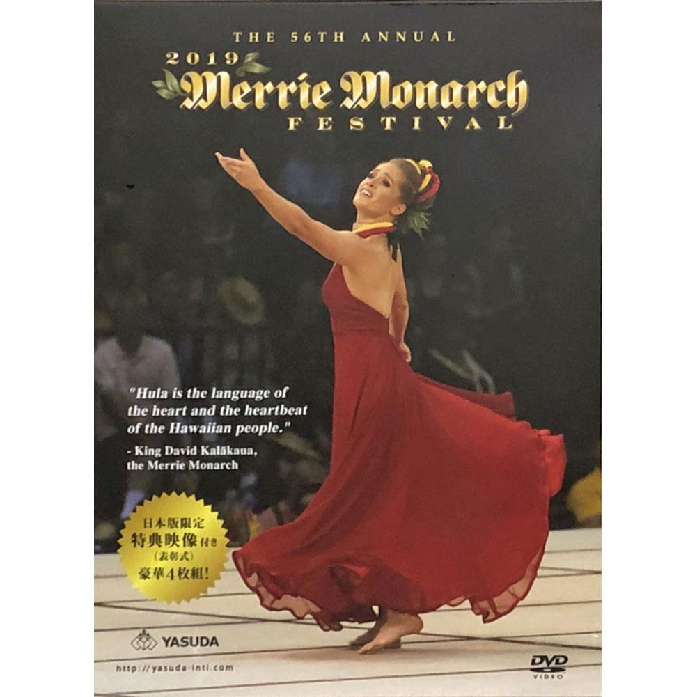 【ポイント最大36倍6/11(木)01:59まで】 メリーモナーク dvd【送料無料】メリーモナークフェスティバル 2019 DVD 第56回 2019 Merrie Monarch FESTIVAL DVD クリスマスプレゼント ギフト