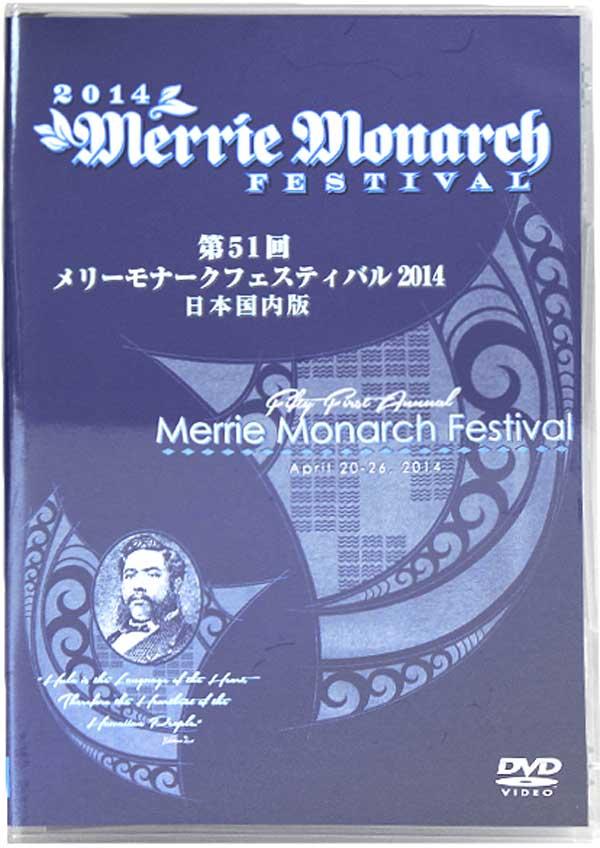 第51回メリーモナークフェスティバル2014 日本国内版4枚組DVD/フラDVD【コンビニ受取対応商品】【ゆうパケット対応】