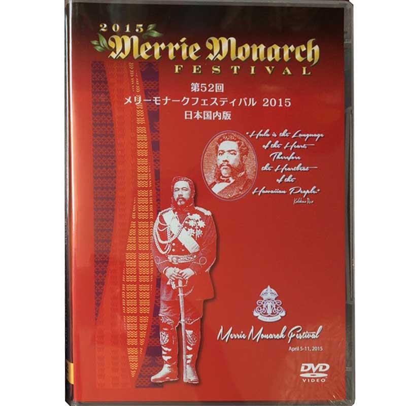 第52回メリーモナークフェスティバル2015 日本国内版4枚組DVDセット/フラDVD【コンビニ受取対応商品】【ゆうパケット対応】