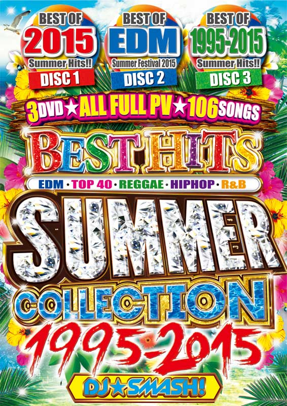DJ★Smash!/Best Hits Summer Collection 1995-2015 3DVD