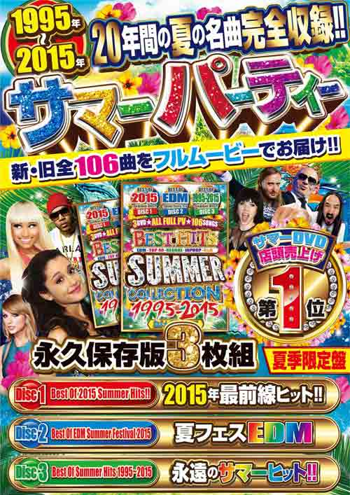DJ★Smash!/Best Hits Summer Collection 1995-2015 3DVD