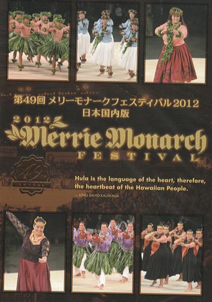 第49回 メリーモナークフェスティバル 2012年 完全収録版DVDセット/フラダンス ハワイアン【コンビニ受取対応商品】【ゆうパケット対応】