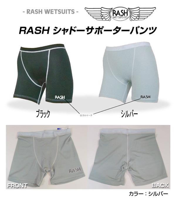 皮疹 ラッシュシャドー 支持者长裤 2 色/短裤湿适合 サーフィンサーフ 的内裤 02P01Sep13fs3gm