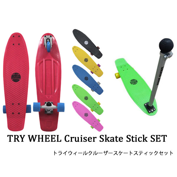 TRYWHEEL CRUISER SKATE STICK SET トライウィールクルーザースケートスティックセット 27インチ