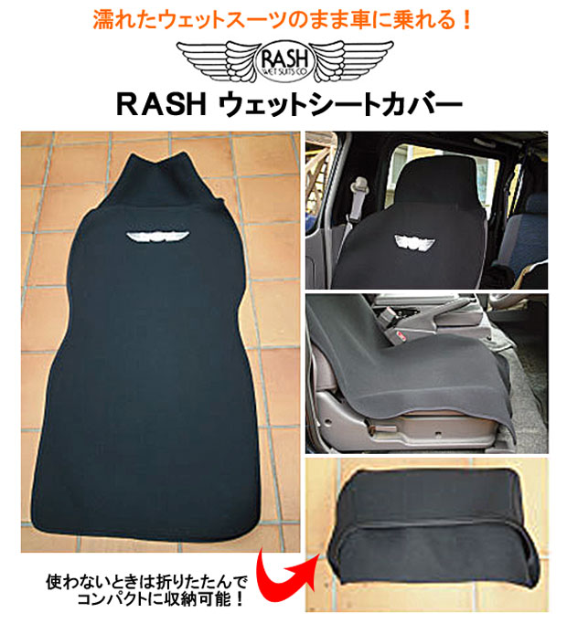 Is The Surf After A Wet Ride Car Seat Cover To Use Head Only Easy Installation Size One Fits All