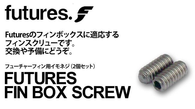FUTURES フューチャーフィン adjustable set screw 2 set / サーフボードボードフィン screw fin box screw surf accessories 02P01Sep13fs3gm