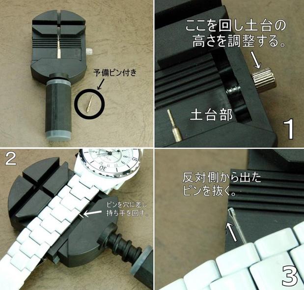 Clock band adjustment kit / clock fs3gm