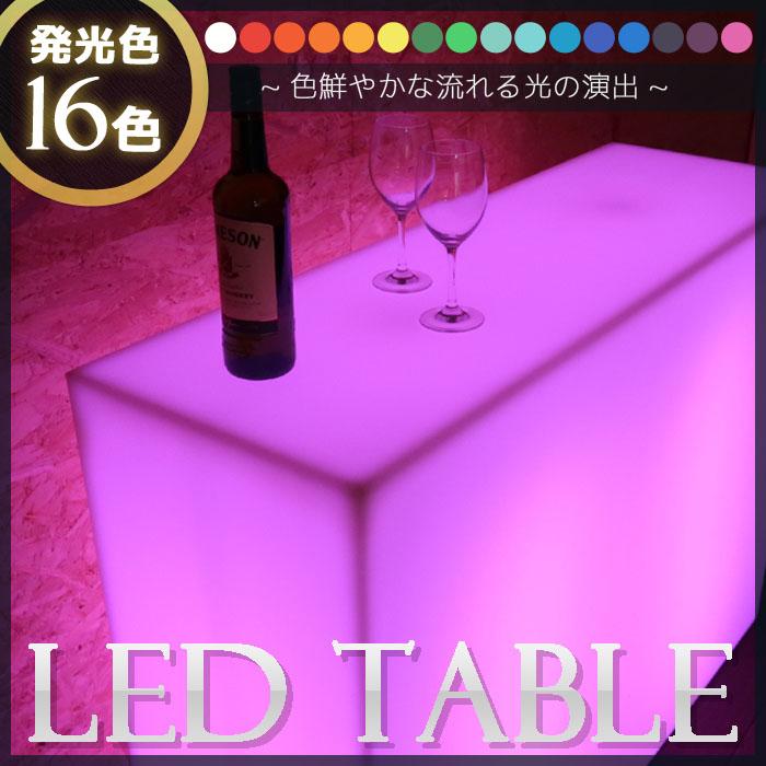【即納可】光るLEDテーブル バーテーブル 16色カラーチェンジ点灯 シャイニング ローテーブル リビングテーブル センターテーブル 白 赤 オレンジ ピンク 紫 水色 黄色 緑 黄緑 ホワイト イエロー ブルー グリーン パープル