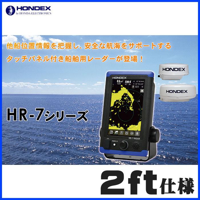 船舶用レーダー タッチパネル付き レーダー 小型船舶 HONDEX 7型ワイド 2ft 漁船 船舶用品 マリン GPS 省エネ カラー液晶 コンパクト 小型 シンプル 軽量