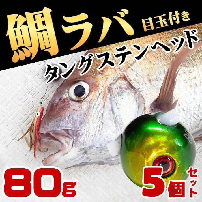 タイラバ セット 鯛ラバ タングステン ヘッド 80g 鯛カブラ 遊動式 5個セット 交換 ルアー フィッシング用品 ジグ 真鯛 青物 底物 タイカブラ 海 レジャー アウトドア