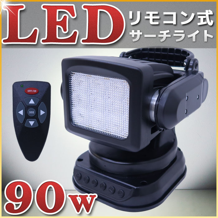 LED サーチライト 拡散 リモコン式 90w 12v 24v 360度首振り可能 作業灯 ワークライト 工事 倉庫