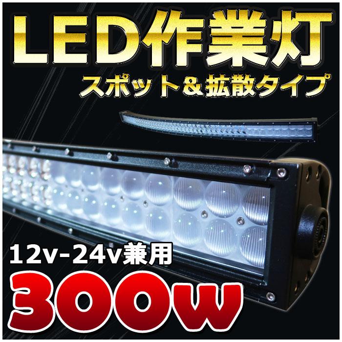 作業灯 led 投光器 24v 12v ライト 最強 ルーメン LED広角 led作業灯 ワークライト led作業用ライト 作業灯 フォークリフト トラック 船舶 倉庫作業 ライト 300W 工事