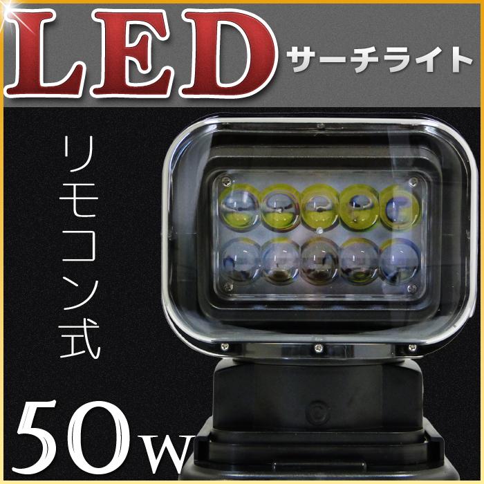 リモコン式 LED サーチライト 50w LEDライト 12v 24v 360度首振り可能 LED作業灯 船舶 重機 漁船 サーチライト led 照明 除雪 機