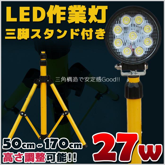 LEDライト付き 作業灯 集魚灯 三脚スタンド 27w 広角 50cm~170cm 自在に調整可能 ライトスタンド 投光器 釣り ライト