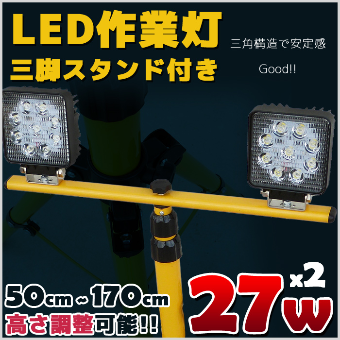 LEDライト2個付き 作業灯 集魚灯 三脚スタンド 27w 広角 50cm~170cm 自在に調整可能 ライトスタンド 投光器 釣り ライト