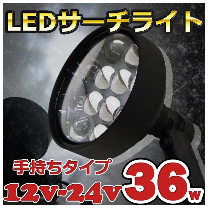 LED手持ちサーチライト 36w 作業灯 led ハンディ ワークライト ハンディライト 12v 24v ワタリガニ クラゲ獲り