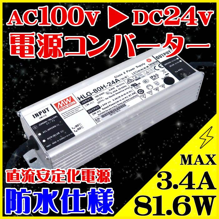 【防水】ACDC コンバーター 100v 24v 変換アダプター 直流安定化電源 電源コンバータ ACアダプター 3.4A MAX81.6w ac/dc 変換器 変圧器 100v→24v変換 整流器