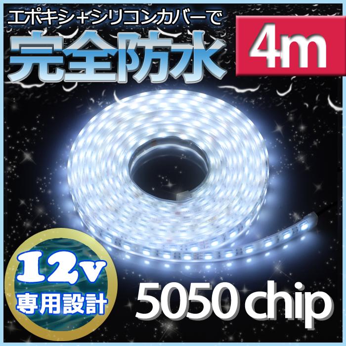 【完全防水】LEDテープライト 12v 専用 (4m) 【エポキシ+シリコンカバー】SMD5050 防水加工 ホワイト 船舶 照明 led 白 LEDテープ シングル 船舶 12v車