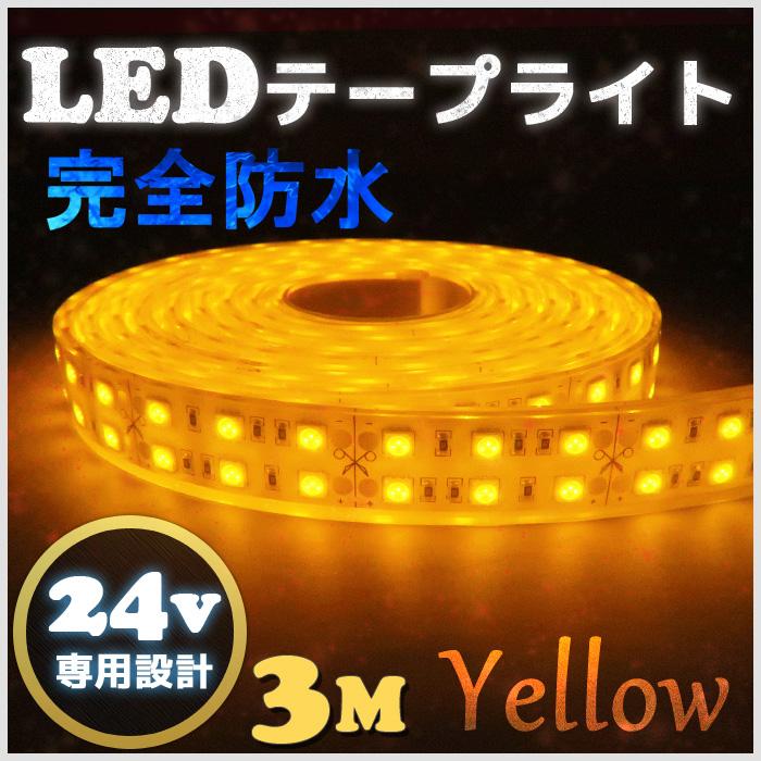 【完全防水】LEDテープライト 24v 3m エポキシ シリコンカバー SMD5050 防水 イエロー 船舶 LEDテープ ダブルライン トラック 車