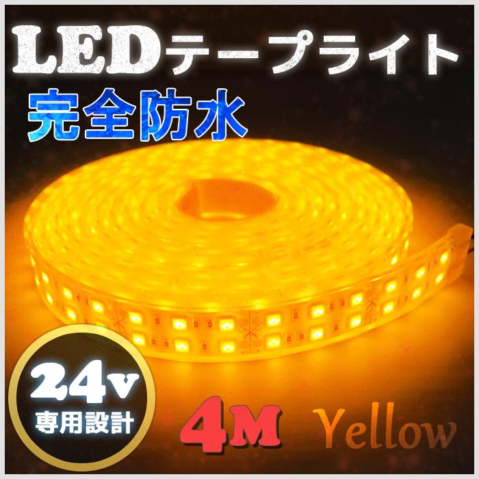 【完全防水】LEDテープライト 24v 4m エポキシ シリコンカバー SMD5050 防水 イエロー 船舶 LEDテープ ダブルライン トラック 車