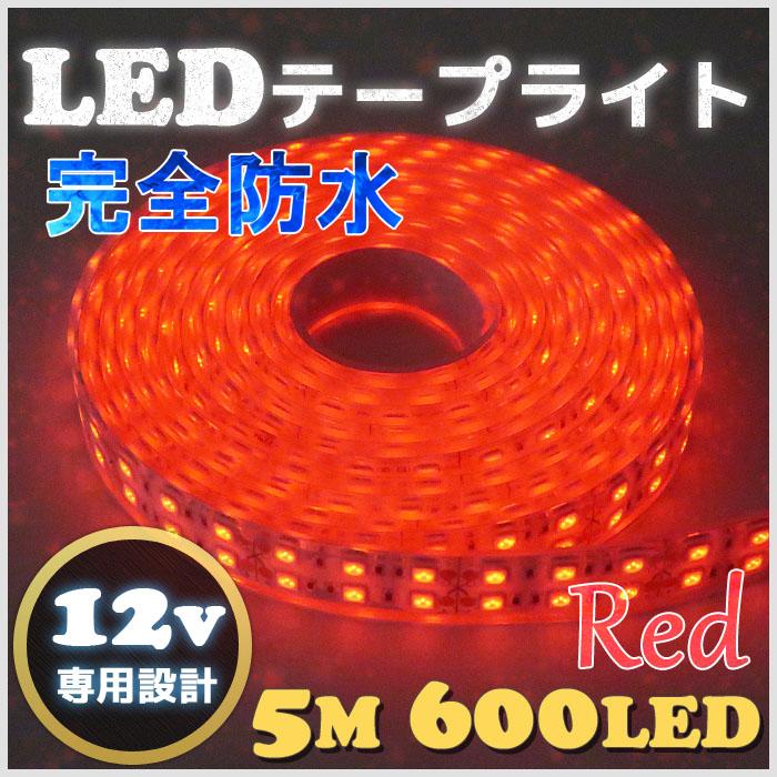【完全防水】LEDテープライト 12v 専用 (5m) 【エポキシ+シリコンカバー】SMD5050 防水加工 レッド 船舶 照明 led 赤色 LEDテープ ダブルライン 船舶 車 12v車