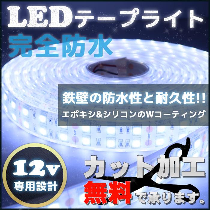 【完全防水】LEDテープライト 12v 5m エポキシ防水 シリコンチューブ仕様 SMD5050 防水加工 ホワイト 船舶 照明 led 白 LEDテープ ダブルライン 船舶 12v車 イルミネーション 作業灯 照明 ledライト 工事
