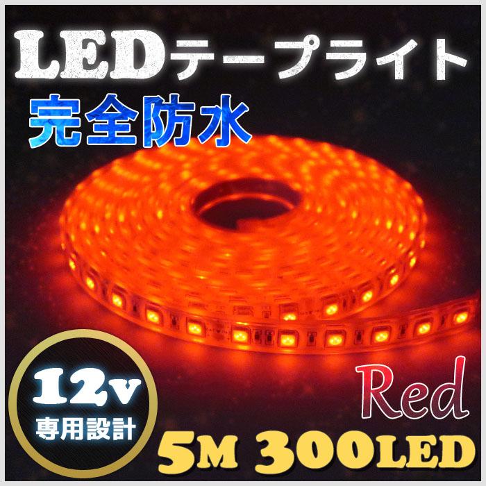 【完全防水】LEDテープライト 12v 専用 (4m) 【エポキシ+シリコンカバー】SMD5050 防水加工 レッド 船舶 照明 led 赤 LEDテープ シングル 船舶 車 12v車