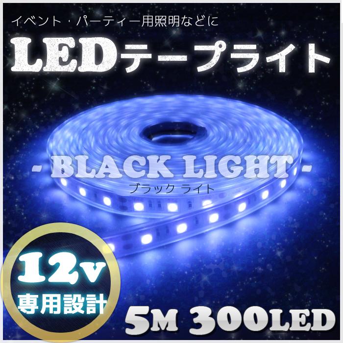 ブラックライト ブラックランプ テープライト led ライト 12v 5m 300LED 波長 400nm-405nm UV 紫外線 防水 イベント 照明 クラブ パーティー ライト 屋外 イルミネーション