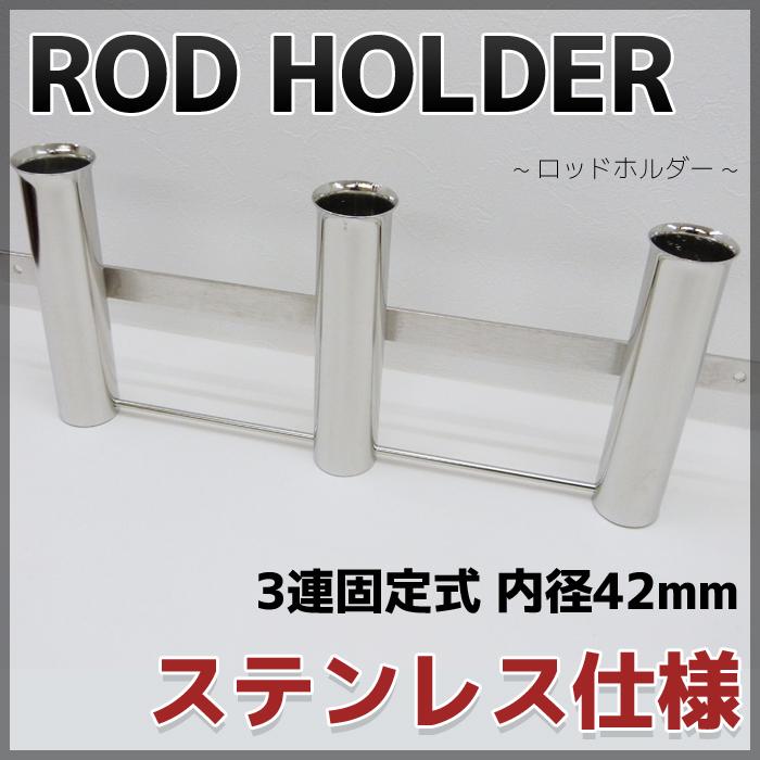 ロッドホルダー ロッドスタンド 3連固定式 ステンレス 船舶用品 ボート用品 パイプ