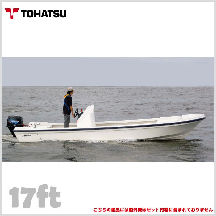 TOHATSU トーハツ 船体 和船 17ft(フィート) TFWシリーズ 最大搭載人数 5人 新2級以上