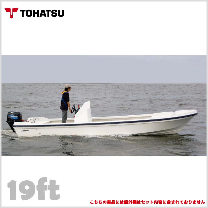 【新元号決定!令和SALE】TOHATSU トーハツ 船体 和船 19ft(フィート) TFWシリーズ 最大搭載人数 5人 新2級以上