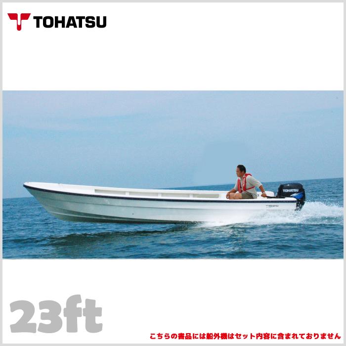 TOHATSU トーハツ 船体 和船 23ft(フィート) TFWシリーズ 最大搭載人数 7人 新2級以上