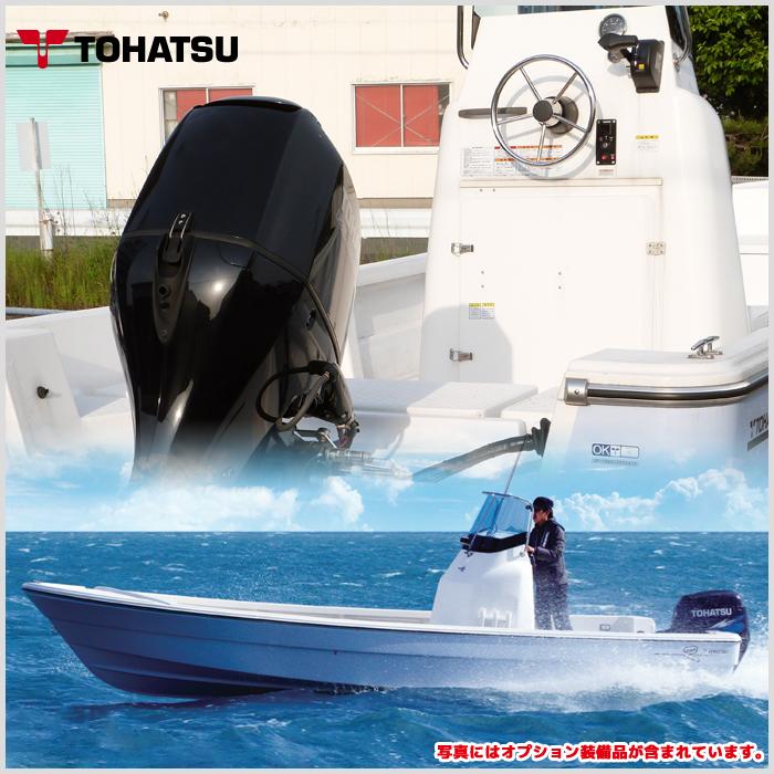 TOHATSU トーハツ 船体 プレジャーボート 25ft(フィート) 90馬力 船外機付き TFWシリーズ 最大搭載人数 8人 新2級以上